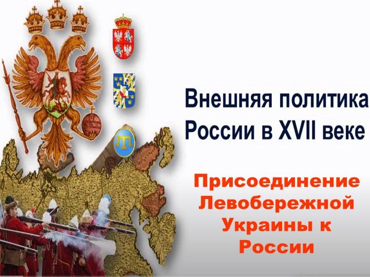 Присоединение Левобережной Украины к России