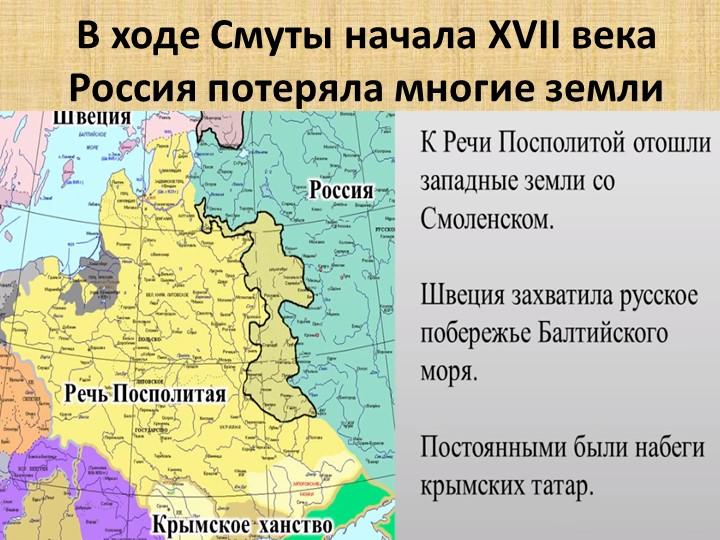 В ходе Смуты начала XVII века Россия потеряла многие земли