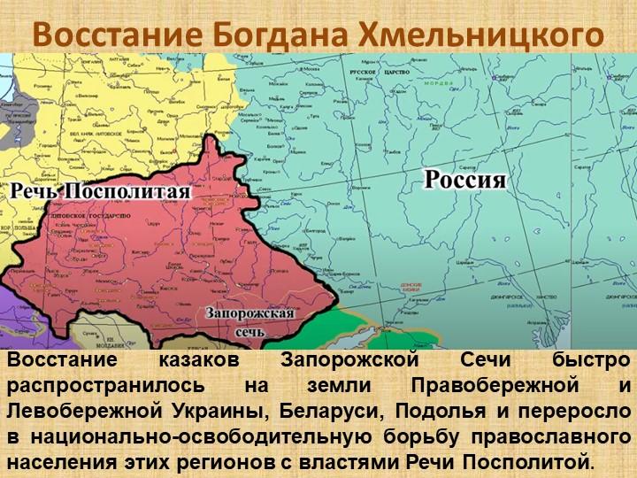Восстание Богдана ХмельницкогоВосстание казаков Запорожской Сечи быстро распр...