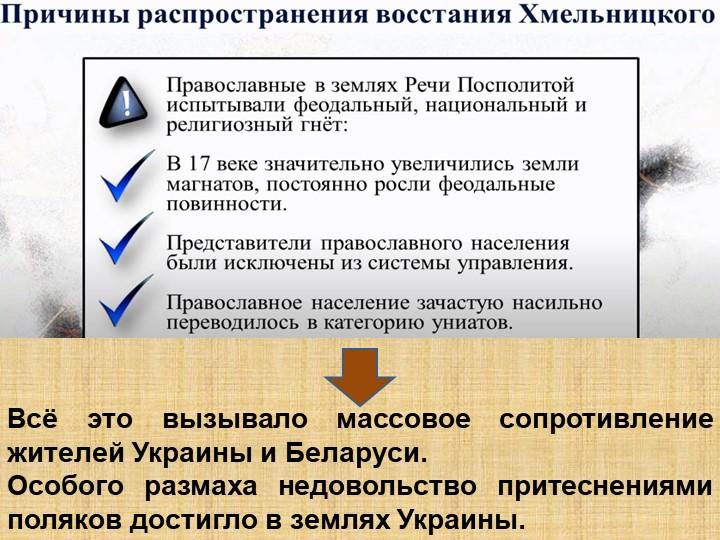 Всё это вызывало массовое сопротивление жителей Украины и Беларуси.Особого р...