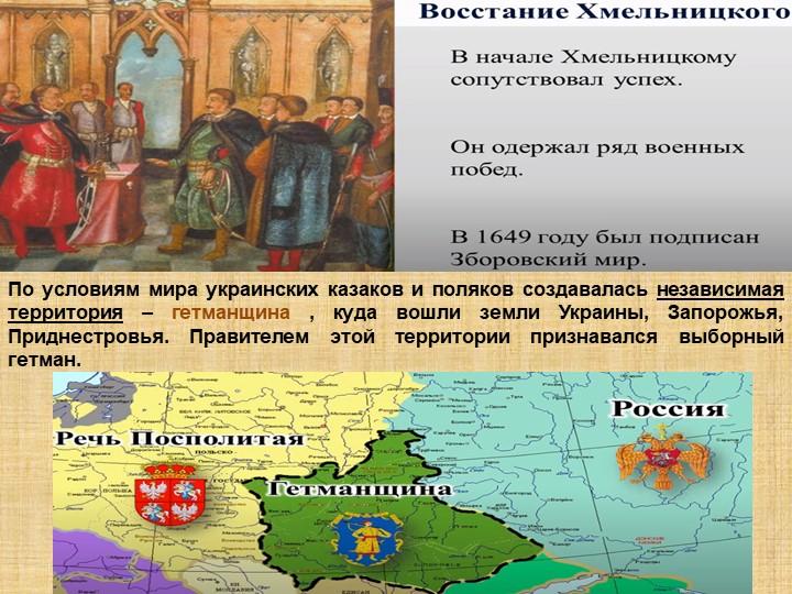 По условиям мира украинских казаков и поляков создавалась независимая террито...