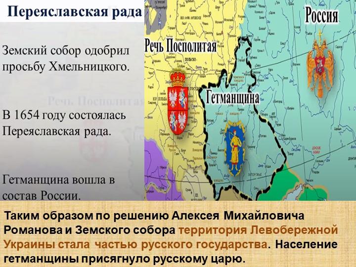 Таким образом по решению Алексея Михайловича Романова и Земского собора терри...