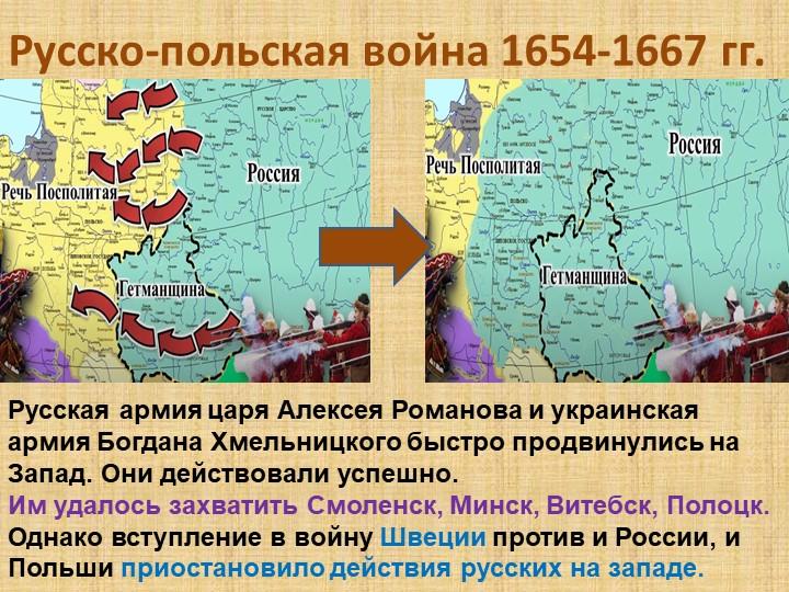 Русско-польская война 1654-1667 гг.Русская армия царя Алексея Романова и укра...