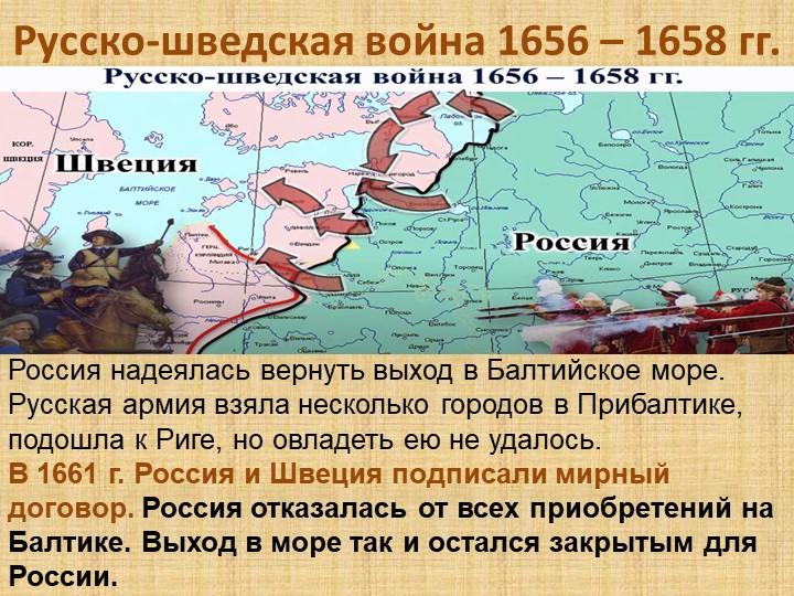 Русско-шведская война 1656 – 1658 гг.Россия надеялась вернуть выход в Балтийс...
