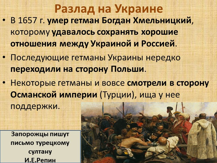 Разлад на УкраинеВ 1657 г. умер гетман Богдан Хмельницкий, которому удавалось...