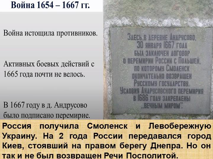Россия получила Смоленск и Левобережную Украину. На 2 года России передавался...