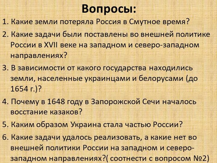 Вопросы:1. Какие земли потеряла Россия в Смутное время?2. Какие задачи были...