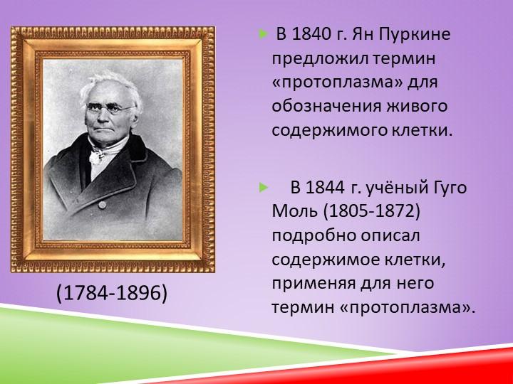 В 1840 г. Ян Пуркине предложил термин «протоплазма» для обозначения живого с...