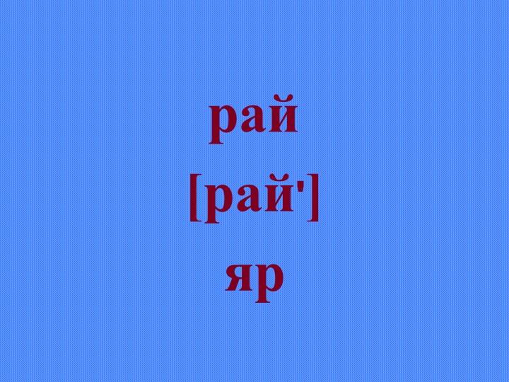 рай[рай']яр