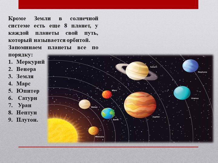 Кроме Земли в солнечной системе есть еще 8 планет, у каждой планеты свой путь...