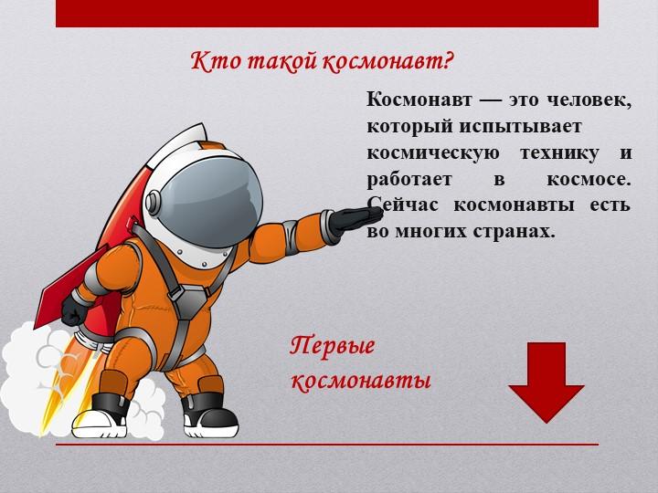 Космонавт — это человек, который испытываеткосмическуютехнику и работает в...