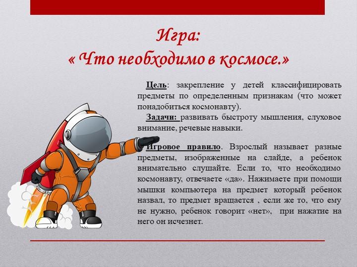 Игра:« Что необходимо в космосе.»Цель: закрепление удетейклассифицировать...