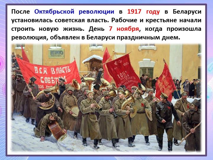 После Октябрьской революции в 1917 году в Беларуси установилась советская вла...
