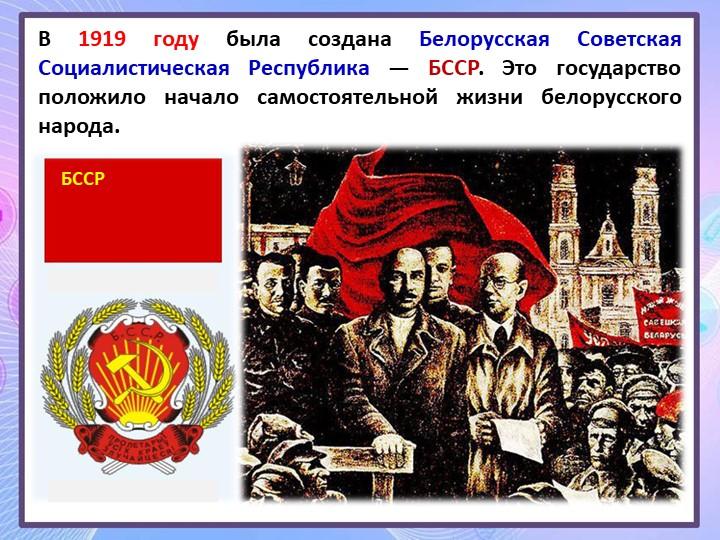 В 1919 году была создана Белорусская Советская Социалистическая Республика —...
