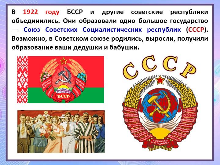 В 1922 году БССР и другие советские республики объединились. Они образовали о...