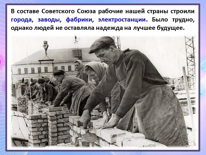 В составе Советского Союза рабочие нашей страны строили города, заводы, фабри...