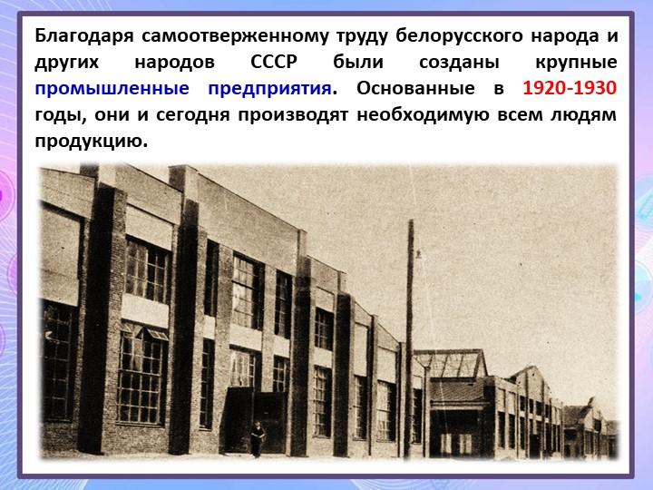 Благодаря самоотверженному труду белорусского народа и других народов СССР бы...