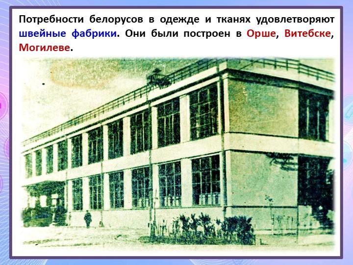 Потребности белорусов в одежде и тканях удовлетворяют швейные фабрики. Они бы...