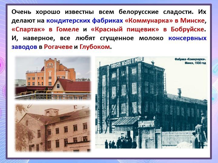 Очень хорошо известны всем белорусские сладости. Их делают на кондитерских фа...