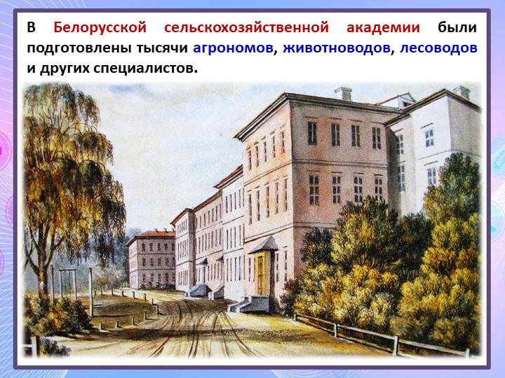 В Белорусской сельскохозяйственной академии были подготовлены тысячи агрономо...