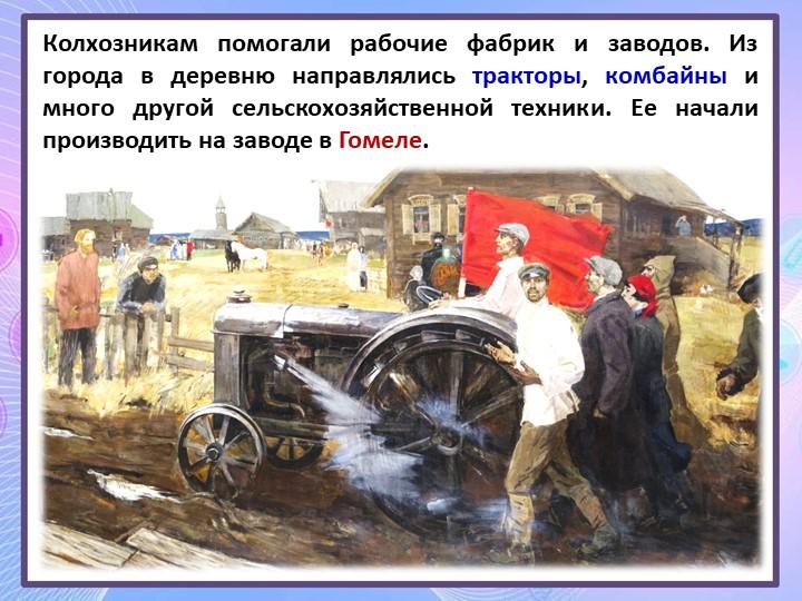Колхозникам помогали рабочие фабрик и заводов. Из города в деревню направляли...