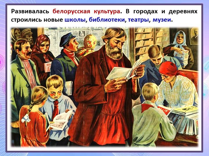 Развивалась белорусская культура. В городах и деревнях строились новые школы,...