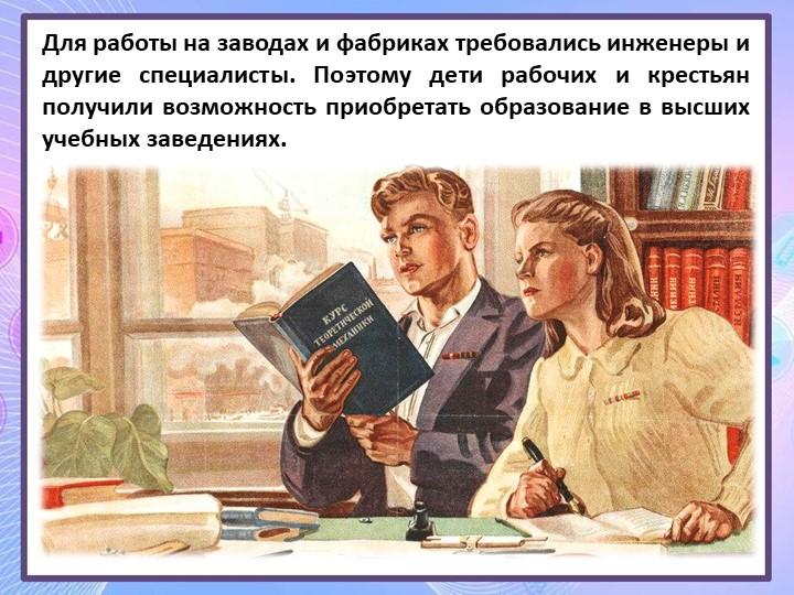 Для работы на заводах и фабриках требовались инженеры и другие специалисты. П...