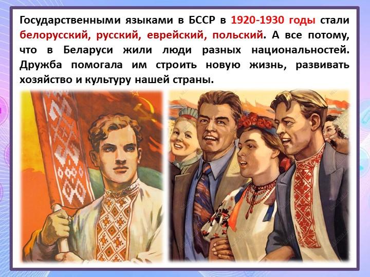 Государственными языками в БССР в 1920-1930 годы стали белорусский, русский,...
