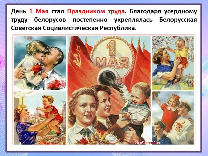День 1 Мая стал Праздником труда. Благодаря усердному труду белорусов постепе...