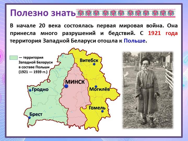 Полезно знатьВ начале 20 века состоялась первая мировая война. Она принесла...