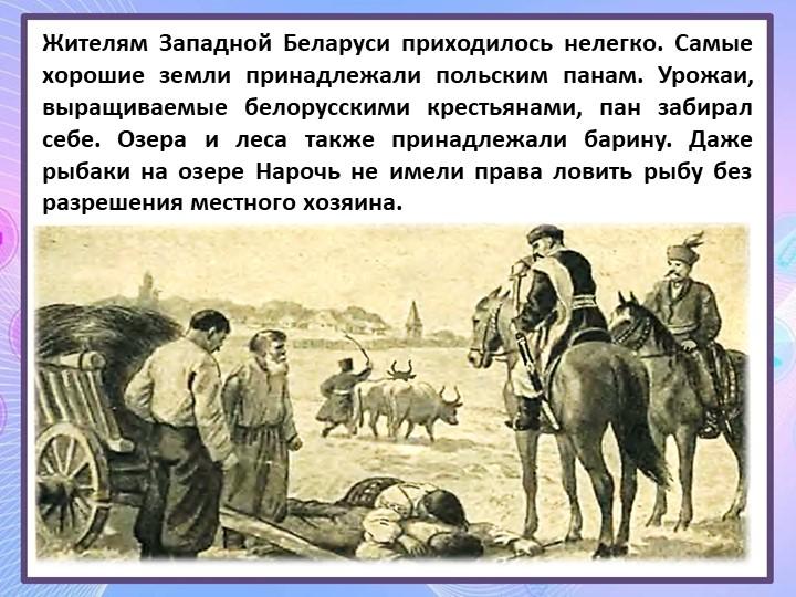 Жителям Западной Беларуси приходилось нелегко. Самые хорошие земли принадлежа...