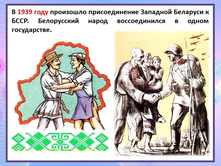 В 1939 году произошло присоединение Западной Беларуси к БССР. Белорусский нар...