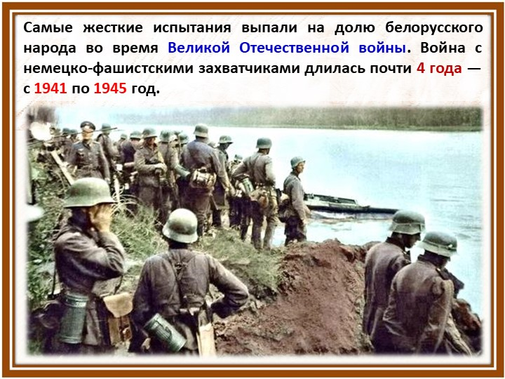 Самые жесткие испытания выпали на долю белорусского народа во время Великой О...