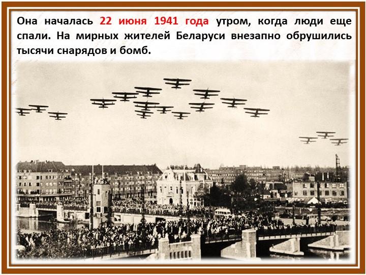 Она началась 22 июня 1941 года утром, когда люди еще спали. На мирных жителей...