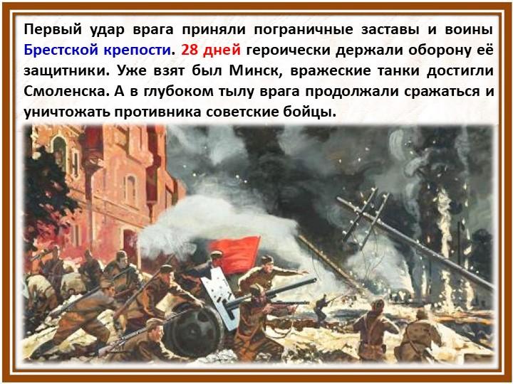 Первый удар врага приняли пограничные заставы и воины Брестской крепости. 28...
