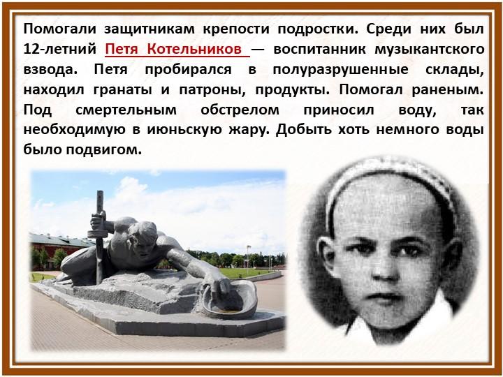 Помогали защитникам крепости подростки. Среди них был 12-летний Петя Котельни...