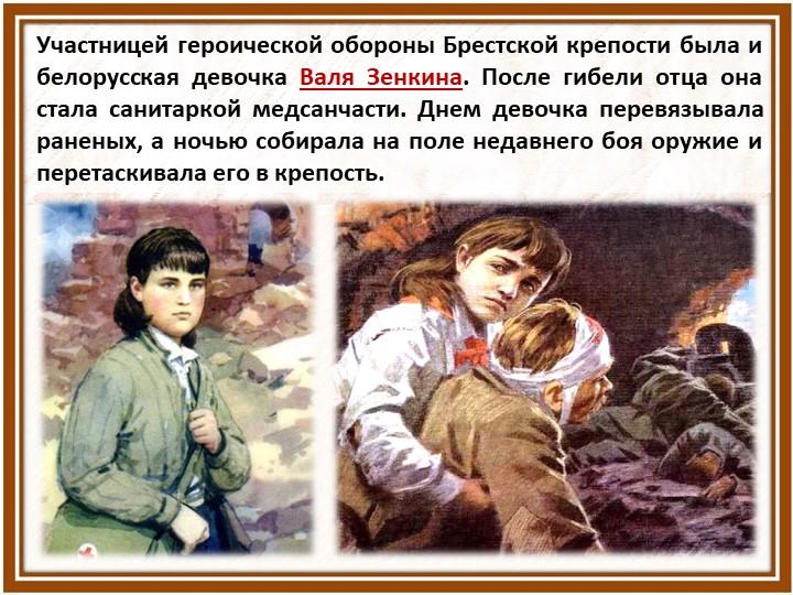 Участницей героической обороны Брестской крепости была и белорусская девочка...