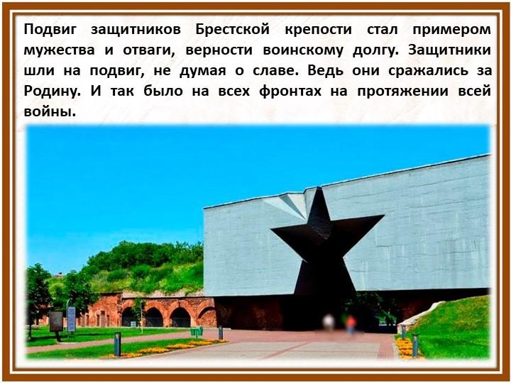 Подвиг защитников Брестской крепости стал примером мужества и отваги, верност...