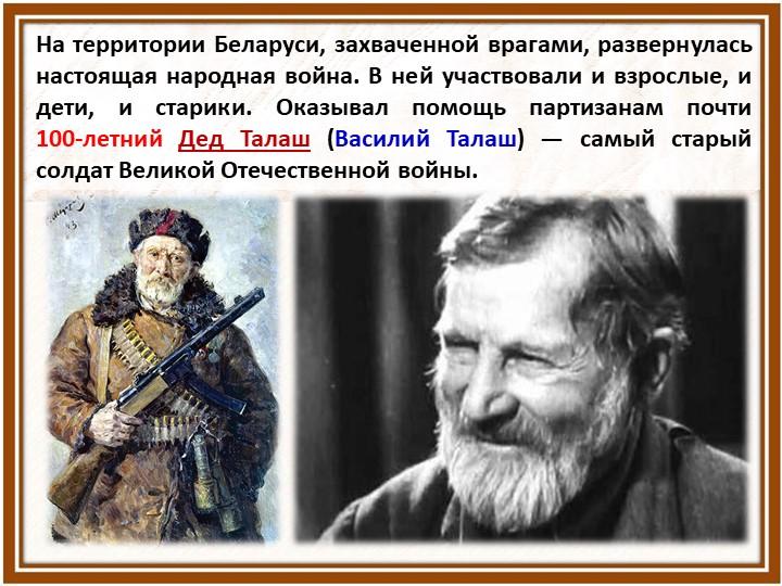 На территории Беларуси, захваченной врагами, развернулась настоящая народная...