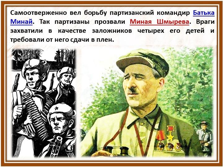 Самоотверженно вел борьбу партизанский командир Батька Минай. Так партизаны п...