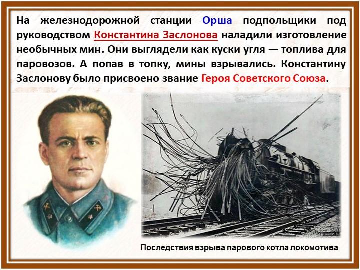 На железнодорожной станции Орша подпольщики под руководством Константина Засл...
