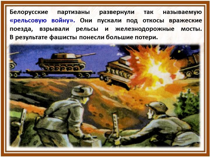 Белорусские партизаны развернули так называемую «рельсовую войну». Они пускал...