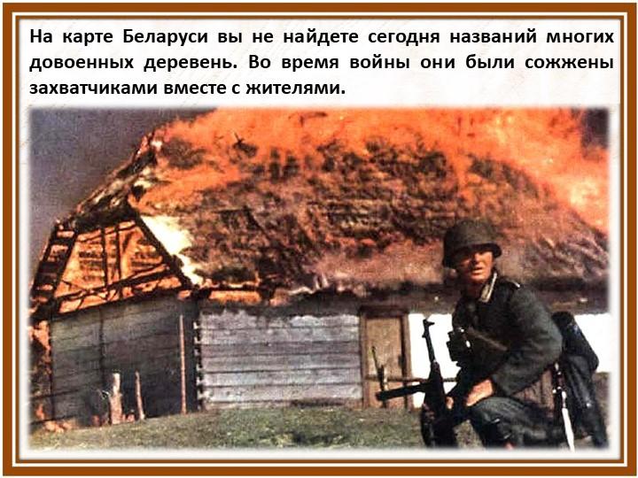 На карте Беларуси вы не найдете сегодня названий многих довоенных деревень. В...