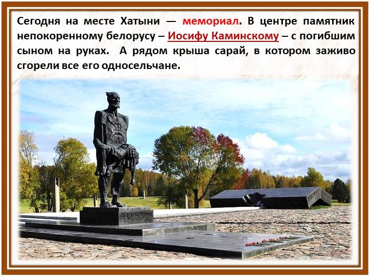 Сегодня на месте Хатыни — мемориал. В центре памятник непокоренному белорусу...