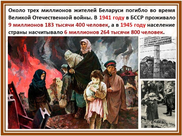 Около трех миллионов жителей Беларуси погибло во время Великой Отечественной...