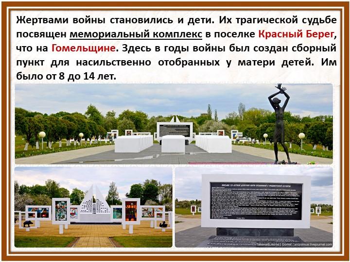 Жертвами войны становились и дети. Их трагической судьбе посвящен мемориальны...
