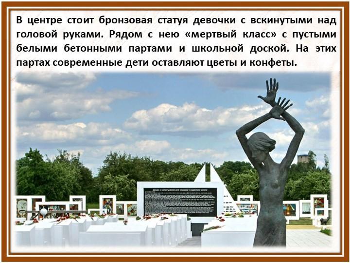 В центре стоит бронзовая статуя девочки с вскинутыми над головой руками. Рядо...