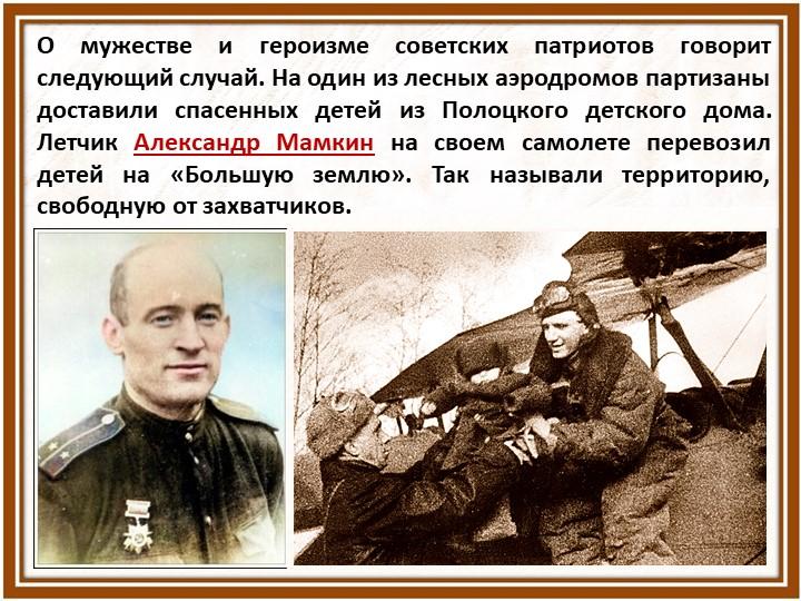 О мужестве и героизме советских патриотов говорит следующий случай. На один и...