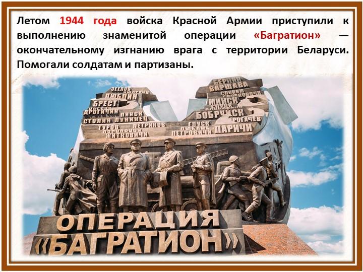 Летом 1944 года войска Красной Армии приступили к выполнению знаменитой опера...