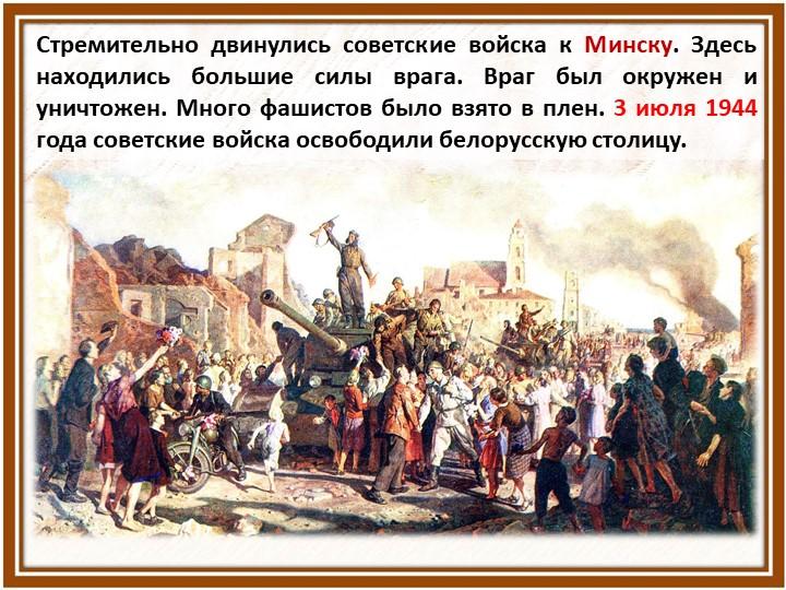 Стремительно двинулись советские войска к Минску. Здесь находились большие си...